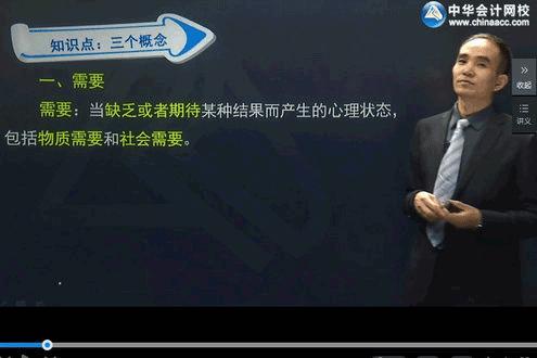 经济师老师梁占海