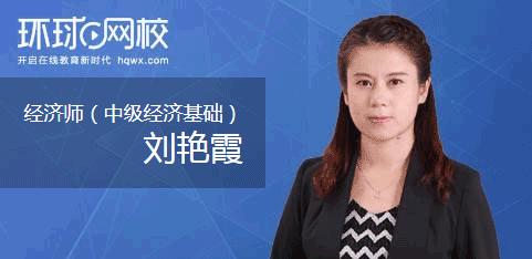 经济师老师刘艳霞