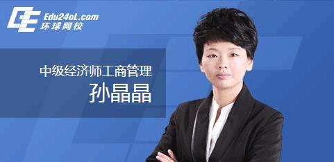 经济师老师孙晶晶