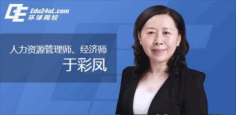 经济师老师于彩凤