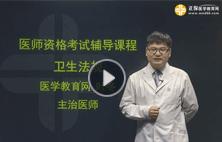 医学教育网临床执业
