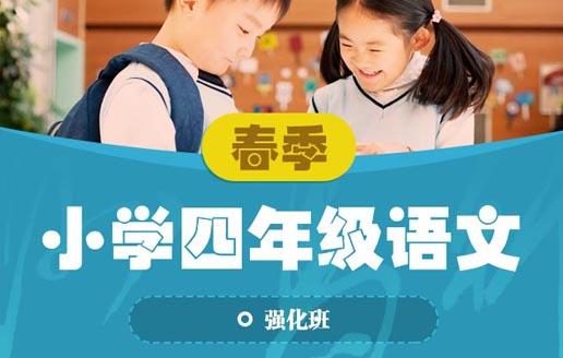 小学四年级语文春季强化班