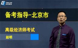 北京高級經濟師備考指導