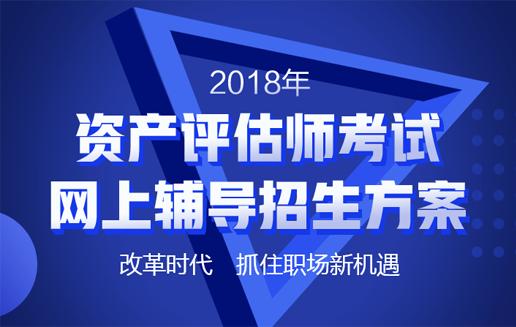 2019年资产评估师全科联报班
