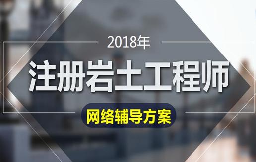 2019年巖土工程師VIP套餐