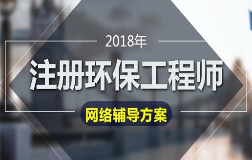 2019年环保工程师VIP套餐