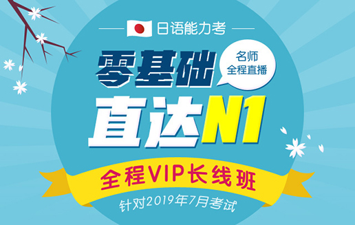 日语零基本中转N1全程VIP长线班