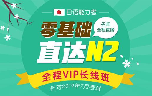 日语零基础直达N2全程VIP长线班