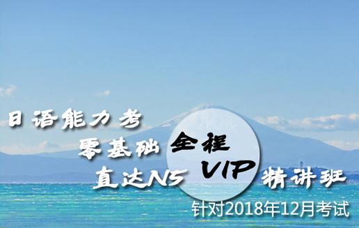 日语零基本中转N5全程VIP精讲班