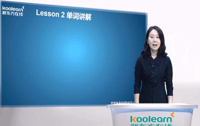 新东方新概念英语网络课堂