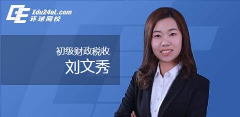 经济师老师刘文秀