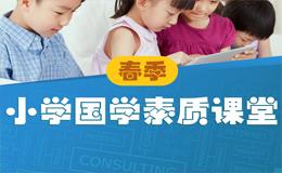 新东方在线小学国学素质