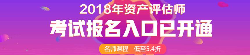 中华会计网校资产评估师