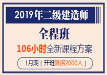 环球网校2019年二级建造师全程班