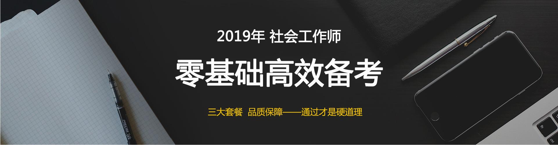 上海社工初级培训视频