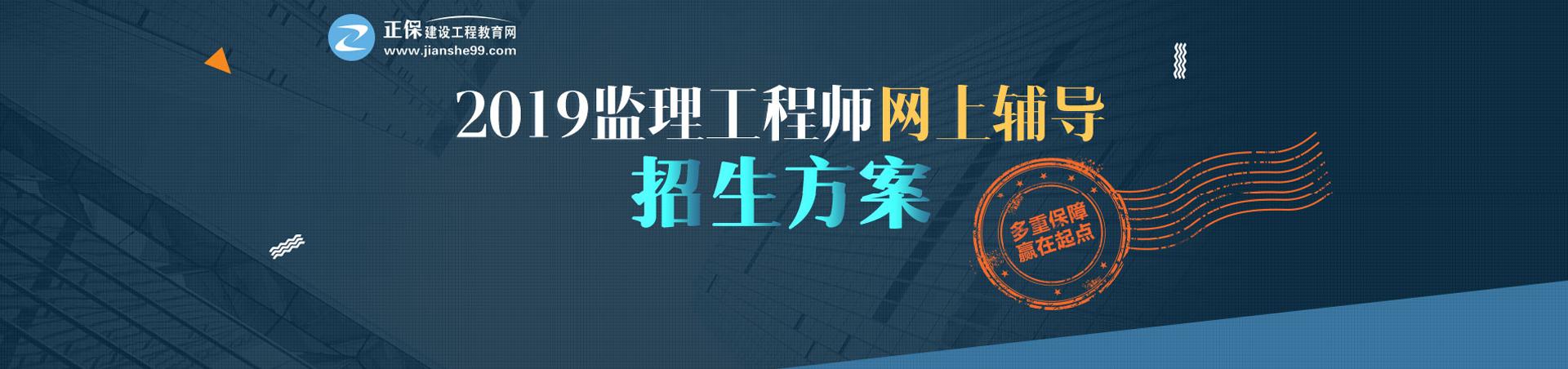 监理工程师北京网络培训