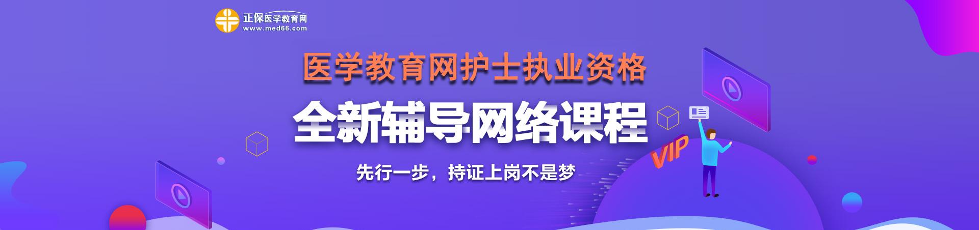 杭州外科主治医师培训