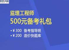 免费领取500元备考礼包