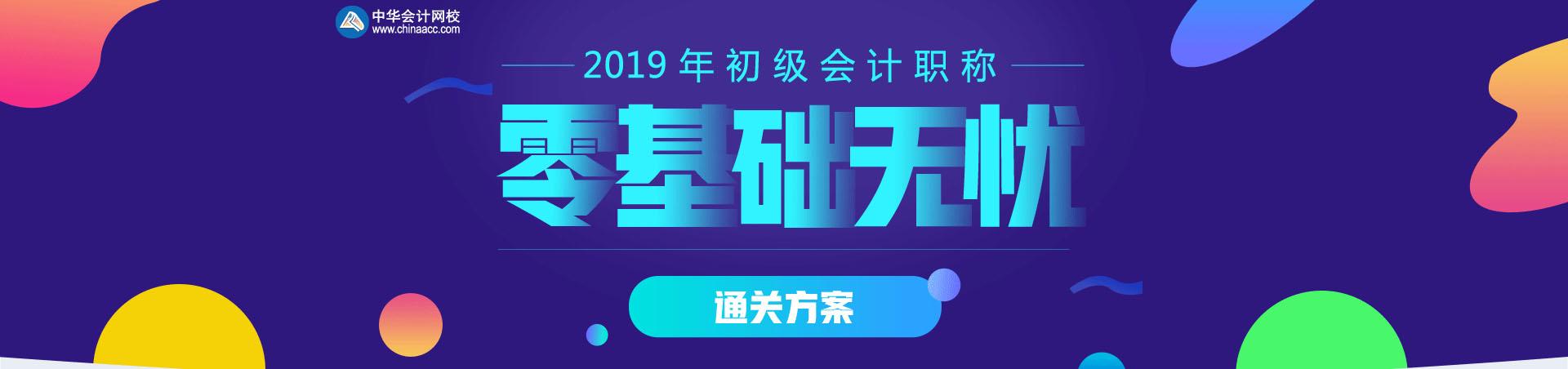 中华会计职称网上培训
