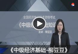 2019经济师培训_2019经济师考试培训