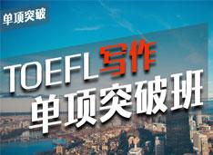 托福TOEFL单项突破班-写作