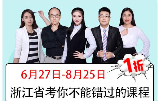 浙江省考系統提分班03期001班(加贈42次申論單題批改)