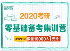 2020考研零基础备考集训营