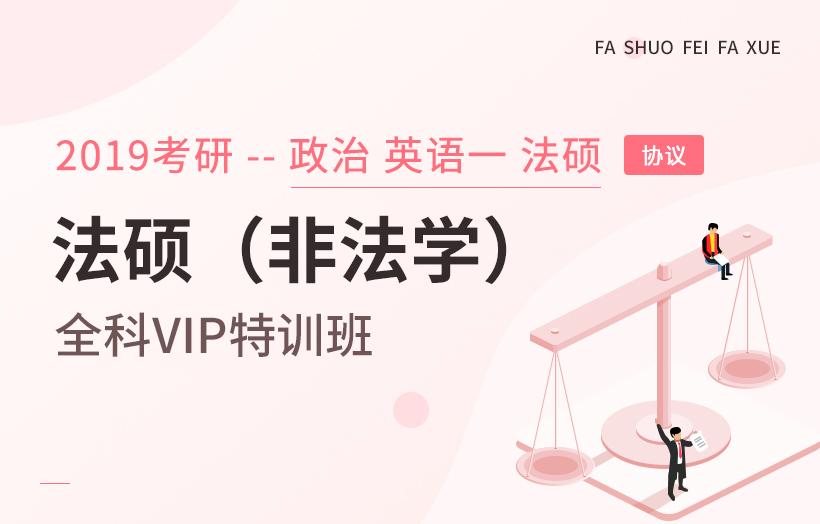 【协议】2019考研法硕(非法学)全科VIP特训班