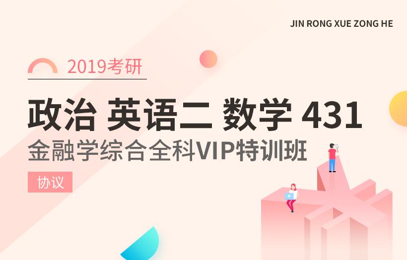 【协议】2019考研431金融学综合全科VIP特训班