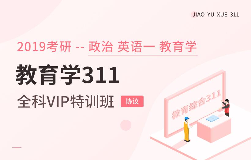 【协议】2019考研教育学全科VIP特训班