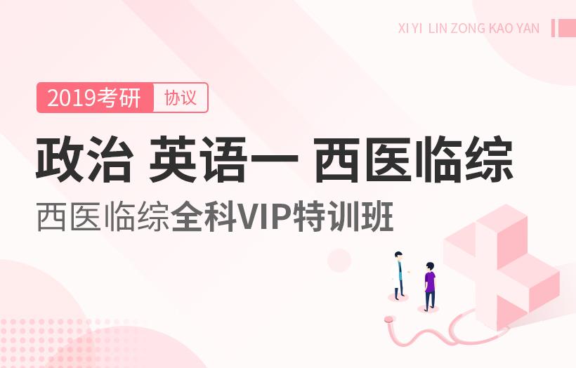 【协议】2019考研中医临综VIP特训班