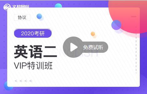 【协议】2020考研VIP特训班【英语二】