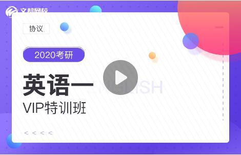 【协议】2020考研VIP特训班【英语一】