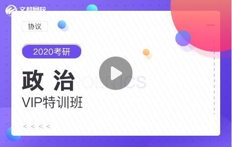 【协议】2020考研VIP特训班【政治】