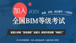 BIM培訓方案