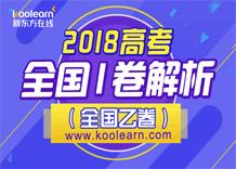 2018高考全��Ⅰ卷解析