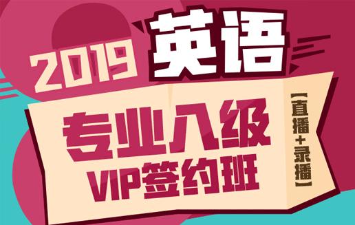 2019英语专业八级培训VIP签约班【直播 录播】