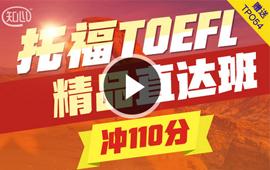 知心托福 精品直达班(冲110分)