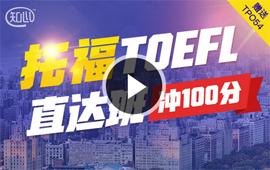 知心托福 直达班(冲100分)