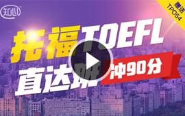 知心托福 直達班(沖90分)