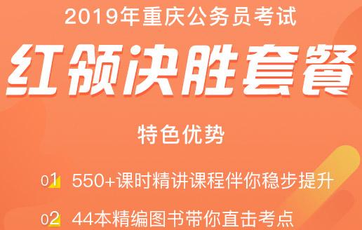 """重庆市公务员培训笔试""""红领决胜""""套餐"""