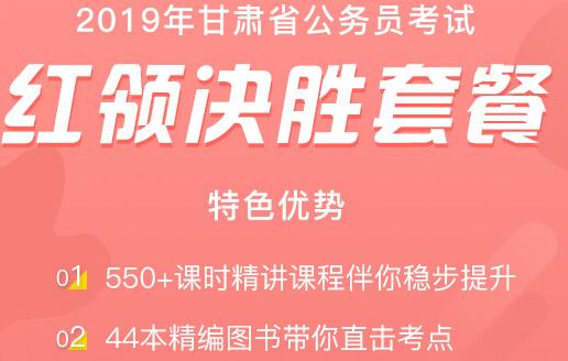 """貴州省公務員培訓筆試""""紅領決勝""""套餐"""