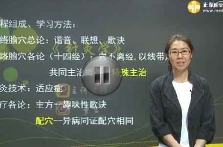 中醫助理醫師培訓超值精講班