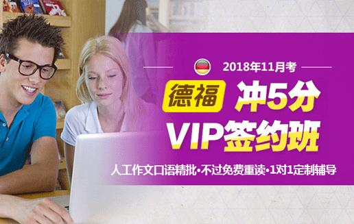 【2018年11月考】德福沖5分VIP簽約班