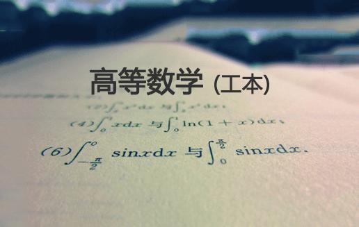 自考培訓高等數學(工本)全程班
