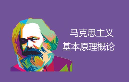 馬克思主義基本原理概論全程班