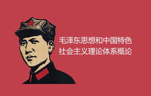 毛澤東思想和中國特色社會主義理論體系概論全程班