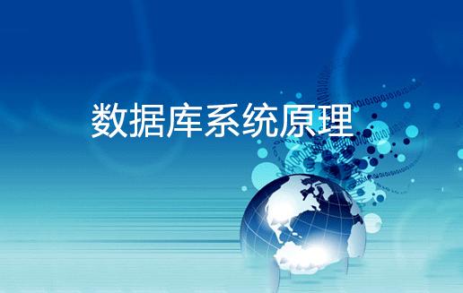 自考培训数据库系统原理全程班