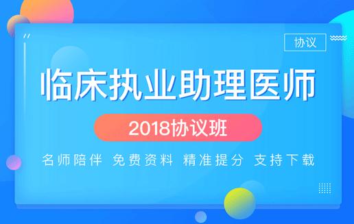 2018年临床执业助理医师培训协议班