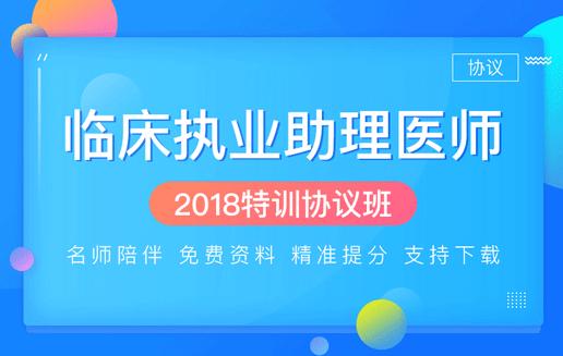 2018年臨床助理醫師特訓協議班(限天津、云南、海南、吉林省、上海市、福建省、廣西區、貴州)